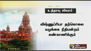 DSP Vishnu Priya Death Madras High Court Will Monitor The Investigation Of Case