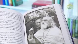 Избранные проповеди 1986 – 1995. Архимандрит Иоанн (Крестьянкин) от компании Стезя - видео