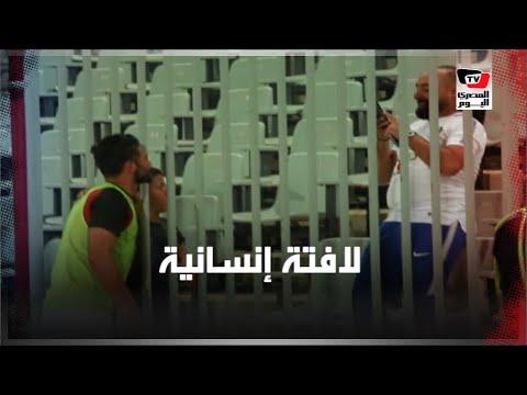 لافتة إنسانية من ياسر إبراهيم لمشجع أهلاوي بين شوطي مباراة الأهلي وبيراميدز