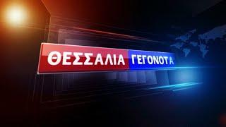 Δελτίο ειδήσεων 20 1 21