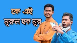 Who is Nurul Haq Nur (নুরুল হক নুর ) | Biography | Information |