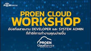 1st PROEN Cloud Workshop