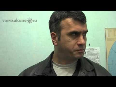 вор в законе Гоча Кевлишвили (Гоча Руставский); 10.04.2010