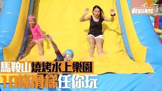 馬鞍山充氣水上樂園!10條滑梯任你瀡|新假期