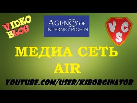 Заработок на YouTube AIR партнерка (VideoBlog24.06.15)