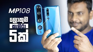 Mi Note 10 With 108 Mp Camera 🇱🇰