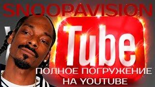 Watch in SnoopaVision. Полное погружение на YouTube! Как смотреть видео со Снуп Догом!
