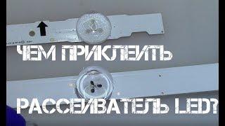 Чем приклеить рассеиватель на светодиоде в подсветке телевизора (УФ UV клей)