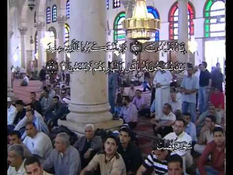 Sourate Les versets détaillés <br>(Fussilat) - Cheik / Ali El hudhaify -
