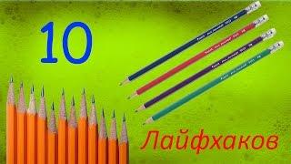 10 лайфхаков с карандашами