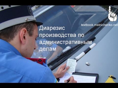 Диарезис производства по административным делам