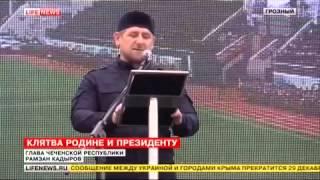 Рамзан Кадыров собрал 60тыс  армию и поклялся верности В,В, Путину