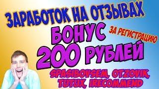 Заработок на отзывах в интернете без вложений - Spasibovsem, Otzovik, Tutux, Irecommend