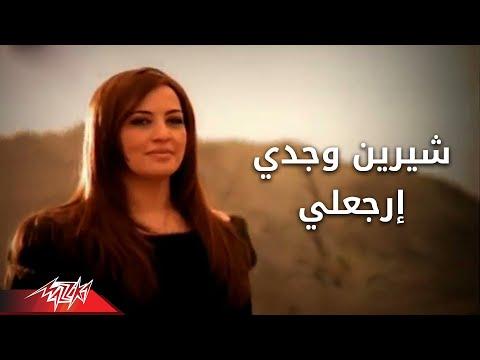 Ergaaly - Sherin Wagde إرجعلى - شيرين وجدي
