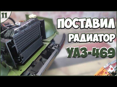 #11 | Собираем УАЗ-469 1:8 | DEAGOSTINI | ЖУРНАЛЫ №37/№38/№39/№40