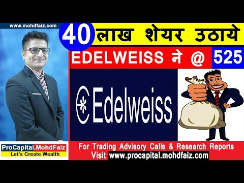 40 लाख शेयर उठाये EDELWEISS ने @ 525 | Latest Share Market News