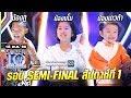 SUPER 10 ซูเปอร์เท็น  | รอบ semi final | EP.42 | 18 พ.ย. 60 Full HD