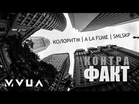 0 Ptakha - Chovny — UA MUSIC | Енциклопедія української музики