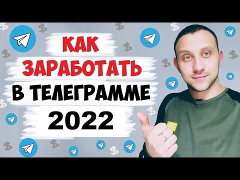КАК ЗАРАБОТАТЬ В ТЕЛЕГРАММЕ БЕЗ ВЛОЖЕНИЙ 2020 / РЕАЛЬНЫЙ ЗАРАБОТОК В ИНТЕРНЕТЕ