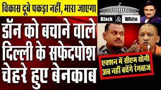 Yogi Adityanath in Action, Vikas Dubey is in Deep Trouble | Dr. Manish Kumar | Capital TV
