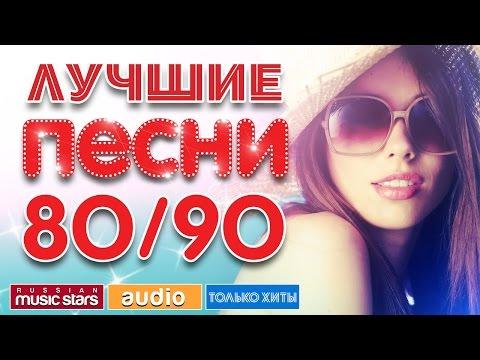 , title : 'ЛУЧШИЕ ПЕСНИ 80/90 * ПОЛНАЯ ВЕРСИЯ *'