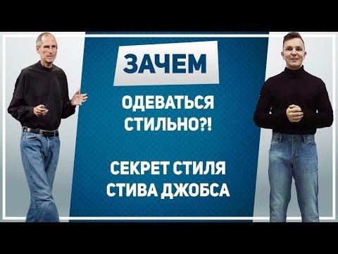 СТИЛЬ ОДЕЖДЫ. Зачем одеваться стильно?! Секрет СТИЛЯ ОДЕЖДЫ Стива Джобса