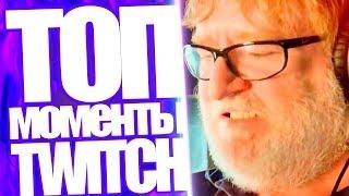 Топ Моменты с Twitch | Патч 7.20е Габен Рофлит над Dota 2 | Fenya Разорвал Майку | Кумыс для Gensyxa