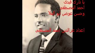 تحميل اغاني يا نارى قيدى ..كلمات حسن عوض ابو العلا .. لحن وغناء الاستاذ احمد المصطفى MP3