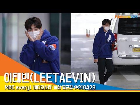 이태빈 MBC에브리원 '비디오스타' 출근길