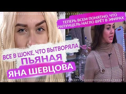ДОМ 2 СВЕЖИЕ НОВОСТИ раньше эфира! (19.01.2019) 19 января 2019.