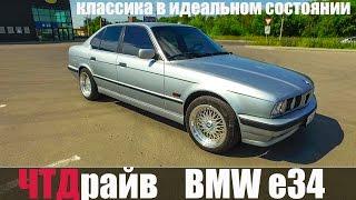 BMW 5 серия e34 1994г это настоящий БМВ