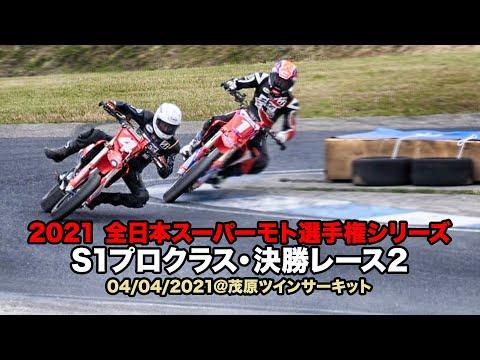 2021 全日本スーパーモト選手権 S1プロクラス 決勝レース2のダイジェスト動画