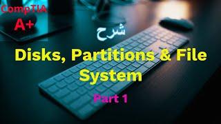 11- CompTIA A Plus | Disks & Partitions شرح أقسام الهارد ديسك