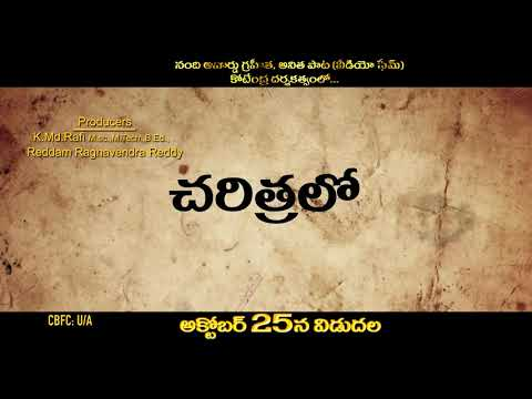 bangari-balaraju-movie-promo