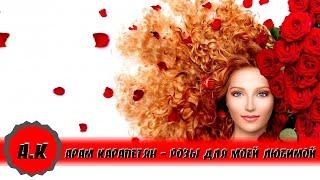 Арам Карапетян - Розы для Любимой