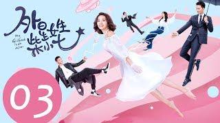 ENG SUB《外星女生柴小七 My Girlfriend is an Alien》EP03——主演:徐志贤,万鹏,杨玥