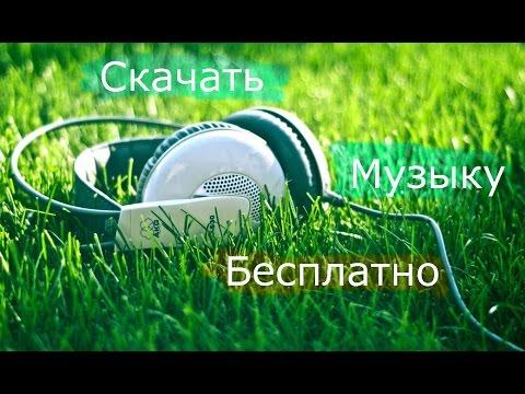 Скачать музыку бесплатно