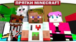 КРИПЕР ТАНК!! - FNAF ПРЯТКИ МАЙНКРАФТ #147