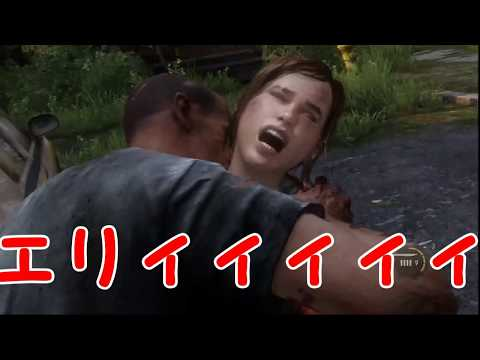#12 【PS3】FRINGEで「The Last of Us」実況