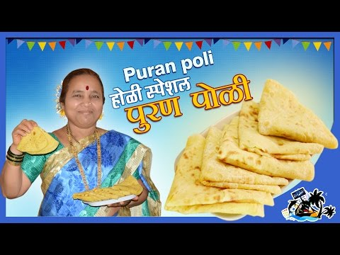 Puran Poli   Holi Special Traditional Recipe   कोळीवाड्यातली शिमग्याची प्रसिद्ध पुरणाची पोळी