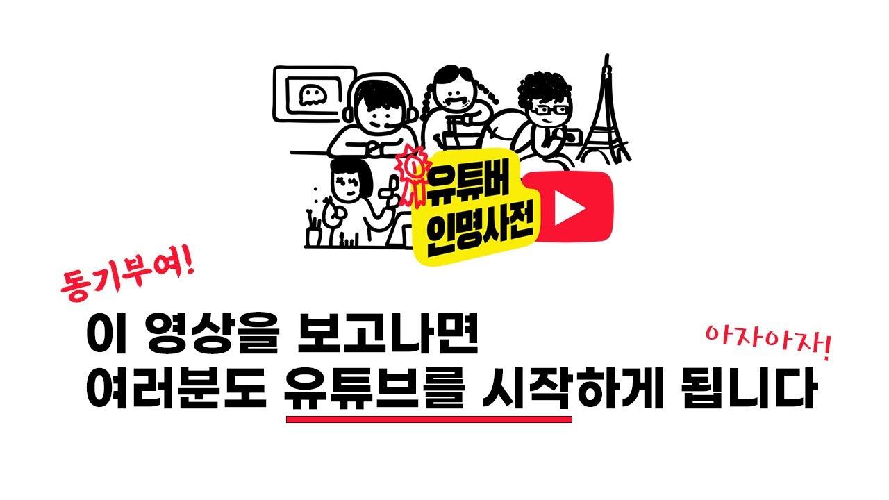 '꼭 보세요!' 유튜버들을 위한 동기부여 모음집(feat. 다수의 유튜버)