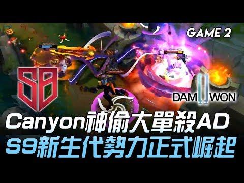 SB vs DWG Canyon賽勒斯神偷大單殺AD S9新生代勢力正式崛起!Game 2