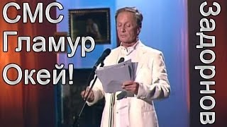 """Михаил Задорнов. Концерт """"SMS. Гламур. Окей!"""""""