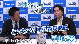 第157回① 宇山卓栄氏:どうなる?皇位継承問題