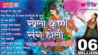 Khelo Krishna Sang Holi | TOP 10 Krishna Holi Songs | Best Of Krishna Holi Bhajans