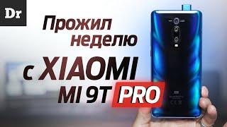 Обзор Xiaomi Mi 9T Pro - НЕДЕЛЯ ЖИЗНИ