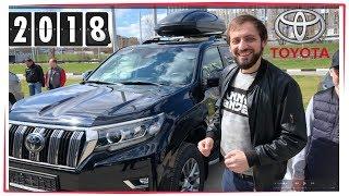 ПОКУПКА НОВЫЙ ПРАДО 2018 НА МАКСИМАЛКЕ ПЕРВЫЕ ВПЕЧАТЛЕНИЯ Toyota Land Cruiser Prado 2018
