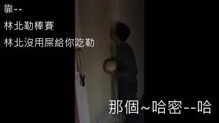 你要不要吃哈密瓜(全字幕版)