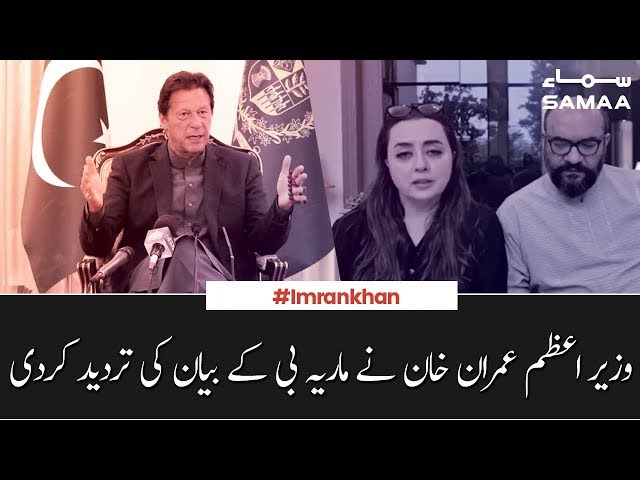 PM Imran khan responds to Maria B statment | SAMAA TV