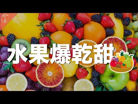 品種改良讓水果越變越甜
